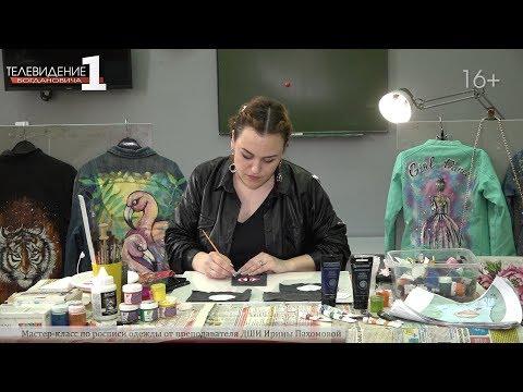 Мастер-класс по росписи одежды от преподавателя ДШИ Ирины Пахомовой