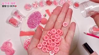 핑크색 슬라임 재료 다섞기 ★ Pink :: slime mixing