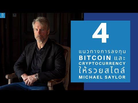 4 แนวทางการลงทุน Bitcoin และ Cryptocurrency ให้รวยสไตล์ Michael Saylor