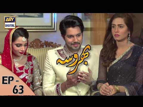 Bharosa - Ep 63 - 4th August 2017 - ARY Digital Drama