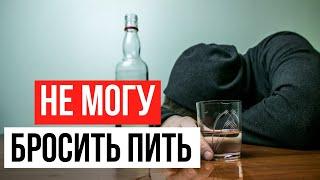 Почему не получается бросить пить 5 факторов тормозящих путь к трезвости