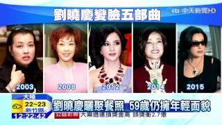 20150512中天新聞 又變年輕? 不老女神劉曉慶曬聚餐照