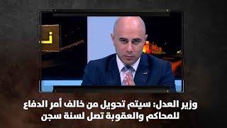 وزير العدل: سيتم تحويل من خالف أمر الدفاع للمحاكم والعقوبة تصل لسنة سجن - نبض البلد