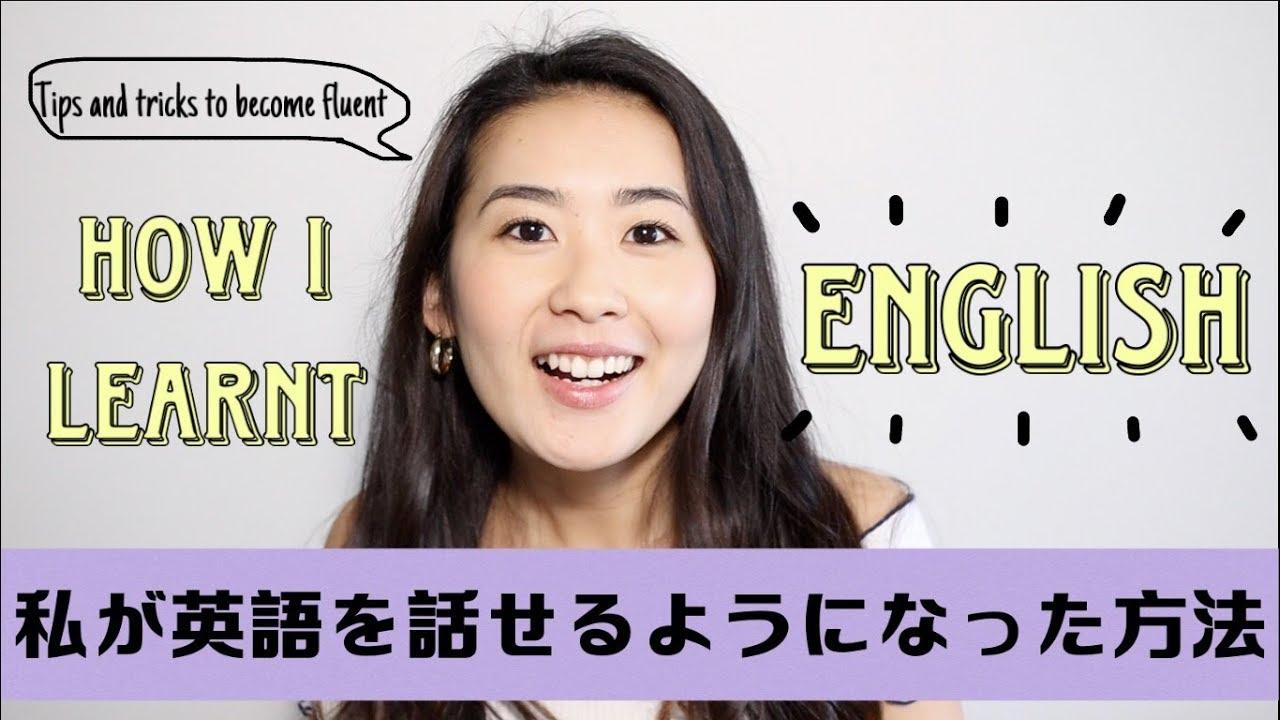 ます し 英語 勉強 英語 は を 毎日 私
