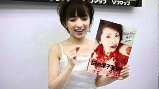 8月6日に開催されました、田中涼子さんの写真発売イベントからのメッセ...