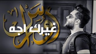 اوراس ستار #غيرك اجه |2018 ( Oras Sattar  Qerk Ajah (EXCLUSIVE Music Video