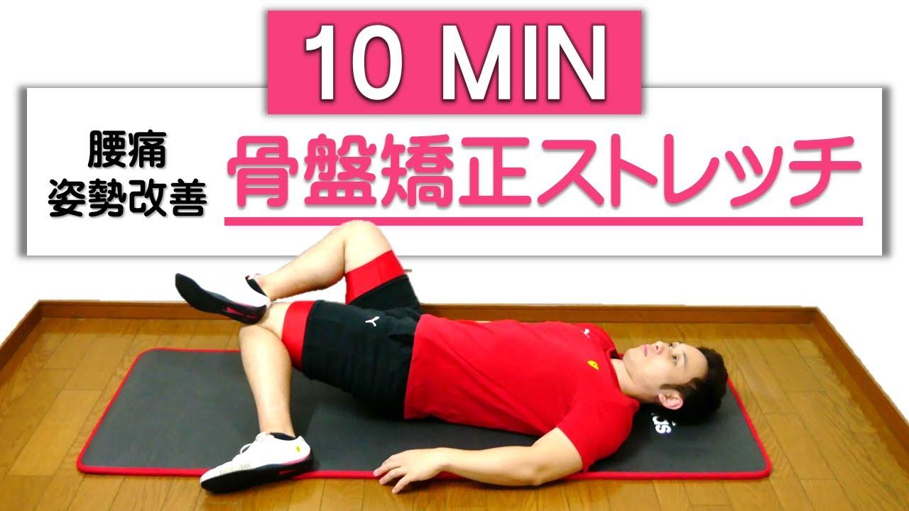 【骨盤矯正ストレッチ】腰痛予防・姿勢改善の方法【骨盤の歪みを整える】 - YouTube