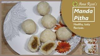 କୁମାର ପୁଣ୍ଣିମା ଉପଲକ୍ଷେ ମଣ୍ଡା ପିଠା | Manda Pitha Recipe in Odia (Kumar Purnima Special) - Ama Rosei