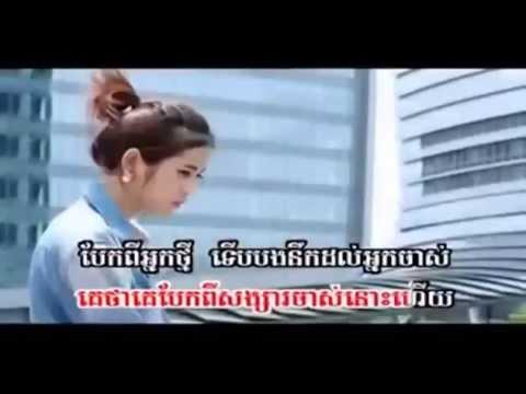 Sunday VCD Vol 148 - Angie New Song 2014 - Bek Nak Tmey Teb Nek Nak Jas