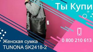 Женская кожаная сумка-планшет TUNONA SK2418-2 купить в Украине. Обзор