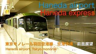 [前面展望]東京モノレール 羽田空港線 空港快速(羽田空港2T→浜松町) /[Driver's view]Haneda express (Haneda airport-Hamamatsucho), T