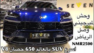 وصول اول اوروس 2019 من لمبرجيني SUV  لسعودية لصالة سفن Lamborghini Urus