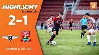 ไฮไลท์ฟุตบอลไทยลีก 2019 นัดที่ 18 ทรู แบงค็อก ยูไนเต็ด พบ ตราด เอฟซี