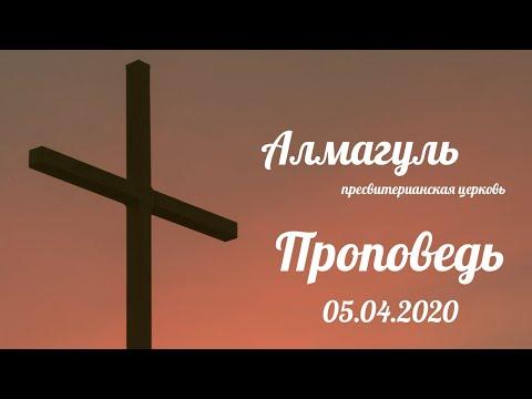 Проповедь 05.04.2020
