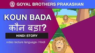 Koun Bada (Hindi Story)