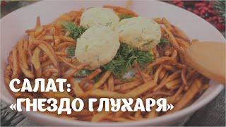 Гнездо глухаря салат видео рецепт | простые рецепты от Дании