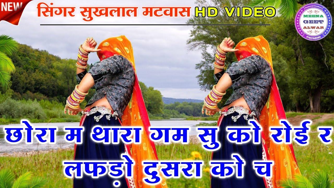 छोरा म थारा गम सु को रोई र लफड़ो दुसरा को च, #Singer_Suklal_Matwas ॥डांस मनीषा मीणा अलवर ॥HD VIDEO