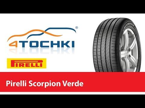Обзорный ролик Pirelli Scorpion Verde