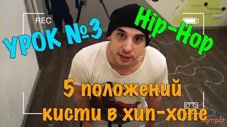 Хип-Хоп для начинающих. Урок 3. Пять положений кисти в Хип-Хопе. Dance Community Kompot.