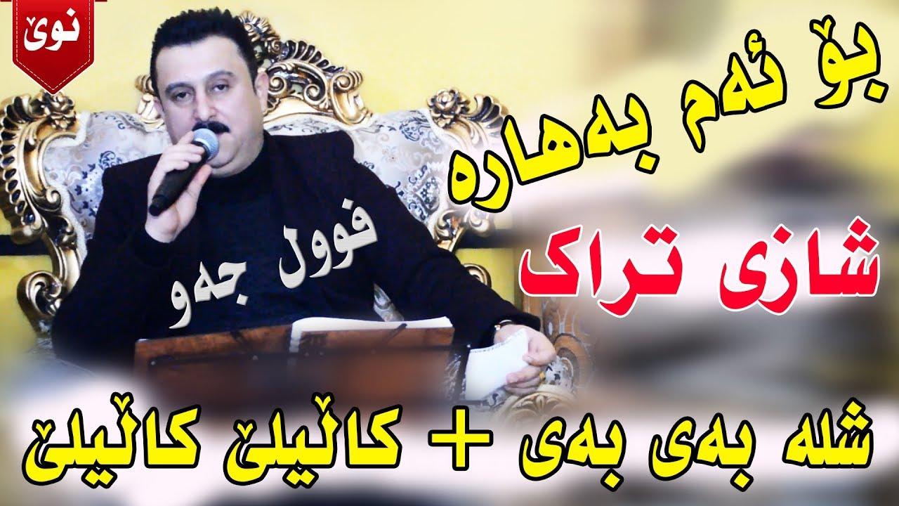 Karwan Xabati Track5 ( Full Jaw bo Am Bahara ) Salyadi Dyary Jawhar & Alandi Xala Haval