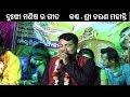 Dukhi Manisa ra Gita || Most Popular Odia Bhajan by Sri Charan