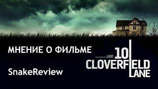 """Snake - Мнение о фильме: """"Кловерфилд 10""""."""