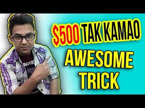 Best Trick To Earn Up To $500 Per Month Using Smartphone Or Computer