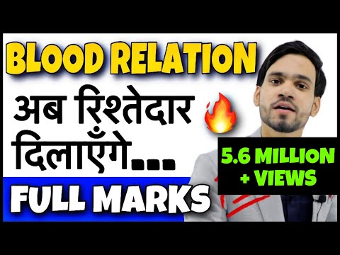 Blood Relation Reasoning Tricks | Reasoning Blood Relation | Trick/Questions/Classes in Hindi