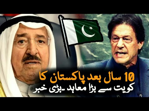 Pakistan Going To Done An Agreement With Kuwait | Pakistan | Kuwait | Pakistan Kuwait Relations