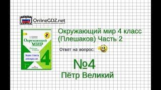Задание 4 Пётр Великий - Окружающий мир 4 класс (Плешаков А.А.) 2 часть