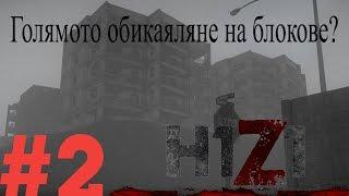 H1Z1 ep2 [BG] - Голямото обикаляне на блокове?