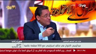 الطريق إلي الاتحادية - حوار مع د. عبد الرحيم علي حول قراءة في المشهد السياسي