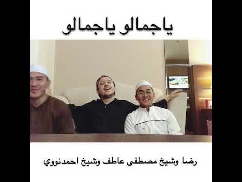 Ya Jamalu- Syekh Mostafa Atef x Syekh M.Nawawi x Cengridho