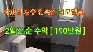 화장실 방수 작업 & 욕실 리모델링
