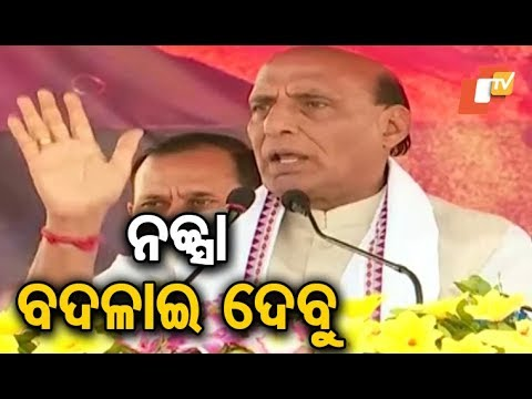 Union Home Minister Rajnath Singh addresses public meeting in Mayurbhanj