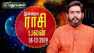 இன்றைய ராசி பலன் | Indraya Rasi Palan | தினப்பலன் | Mahesh Iyer | 18/12/2019 | Puthuyugam TV