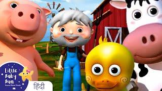 बूढ़े मैकडॉनल्ड का था एक खेत Farm Song - बेबी गाने Little Baby Bum Hindi   bachchon ke liye kaartoon