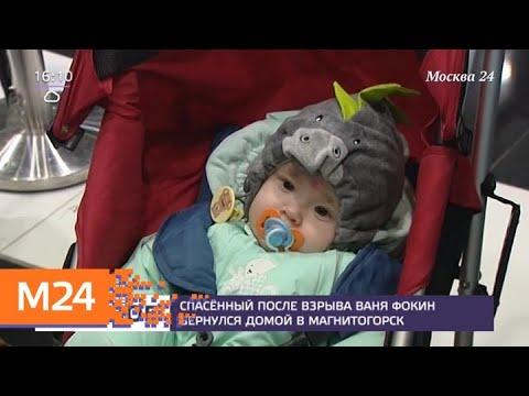 Выживший при обрушении дома в Магнитогорске Ваня Фокин вернулся домой - Москва 24