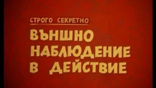 Строго секретно Учебен филм на ДС Външно наблюдение в действие