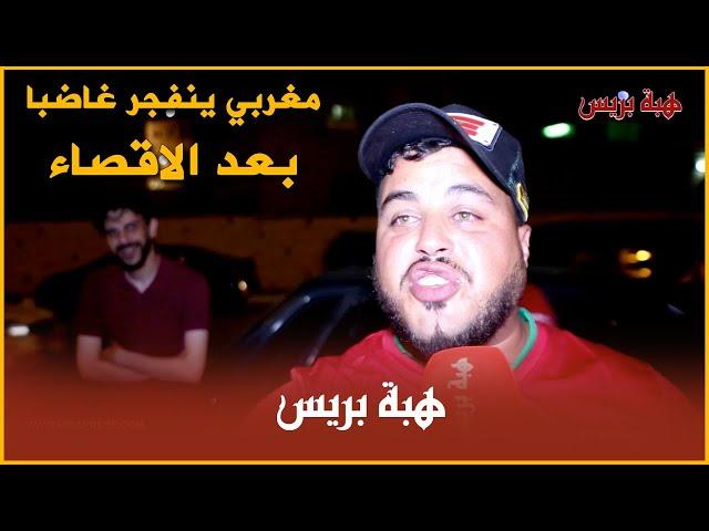 مغربي ينفجر غاضبا و يذرف الدموع بالملعب بعد الاقصاء و قال كلشي بحرقة في القاهرة