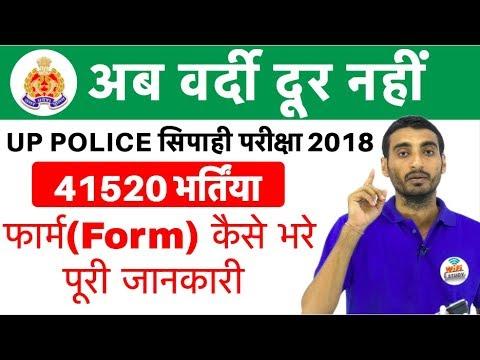 Up Police सपह परकष 2018 I 41520 भरत I