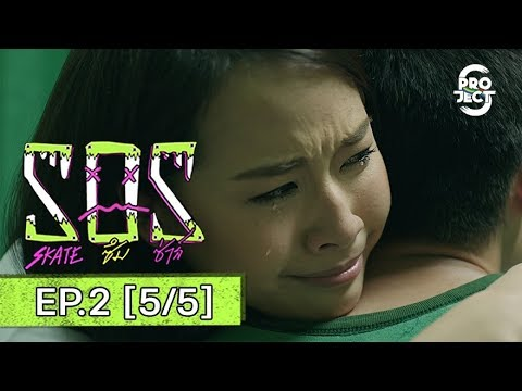 Project S The Series | SOS skate ซึม ซ่าส์ EP.2 [4/5]