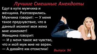 Лучшие смешные анекдоты Выпуск 94