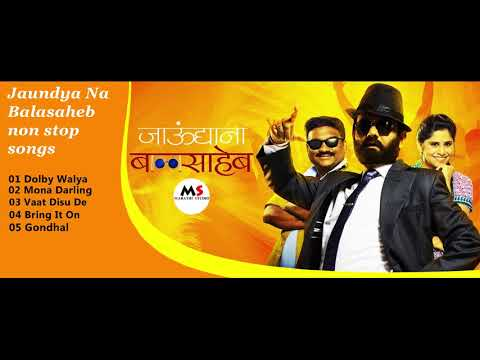 Jaundya Na Balasaheb [ Non Stop Songs ] Marathi Movie Songs