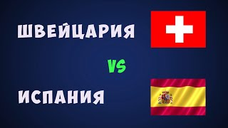Швейцария Испания футбол евро 2021 Чемпионат европы по футболу