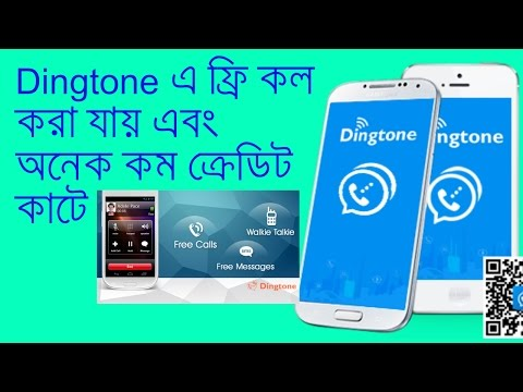 Dington unlimited Free Call (Bangla tutorial)