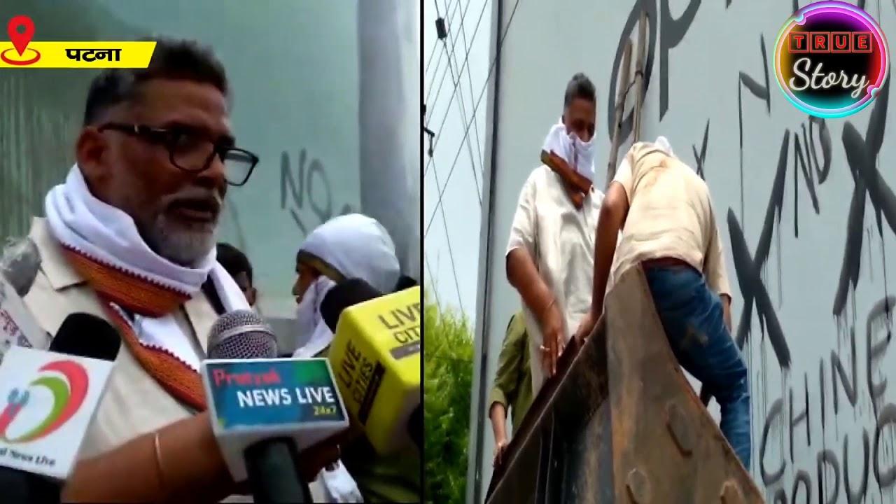 Pappu Yadav का चीन विरोध: JCB पर चढ़कर पोती Chinese Mobile Company के बैनर पर कालिख