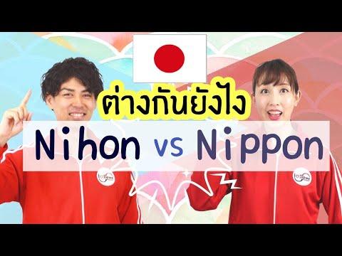 ภาษาญี่ปุ่น Ep252: Nihon กับ Nippon ต่างกันยังไง - วันที่ 27 Apr 2019