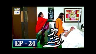Dard Ka Rishta Episode 24 - 26th April 2018 - ARY Digital Drama