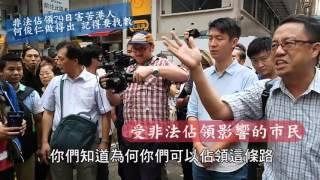 【非法佔領香港79日記得要找數】 何俊仁請找數